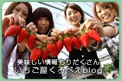 いちご屋くろべえblog